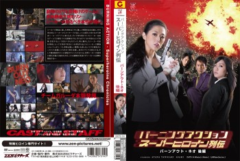 ZATS-14 Burning Action - Superheroine Chronicles Burnout Neo Vol.2